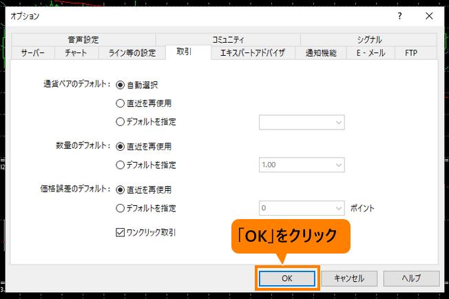 最後に、「OK」をクリックする