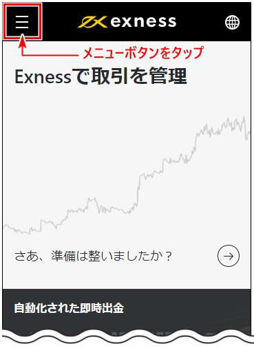 Exnessスワップポイント_mb0