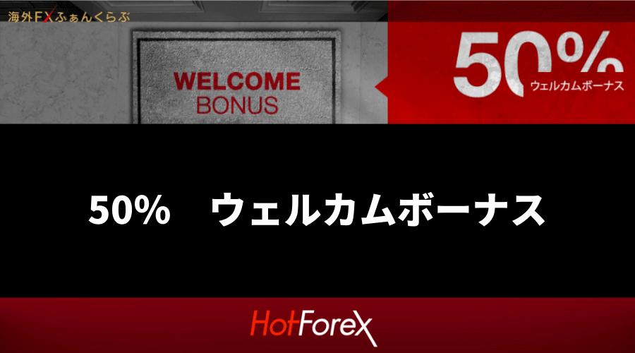 HotForexの50%ウェルカムボーナス