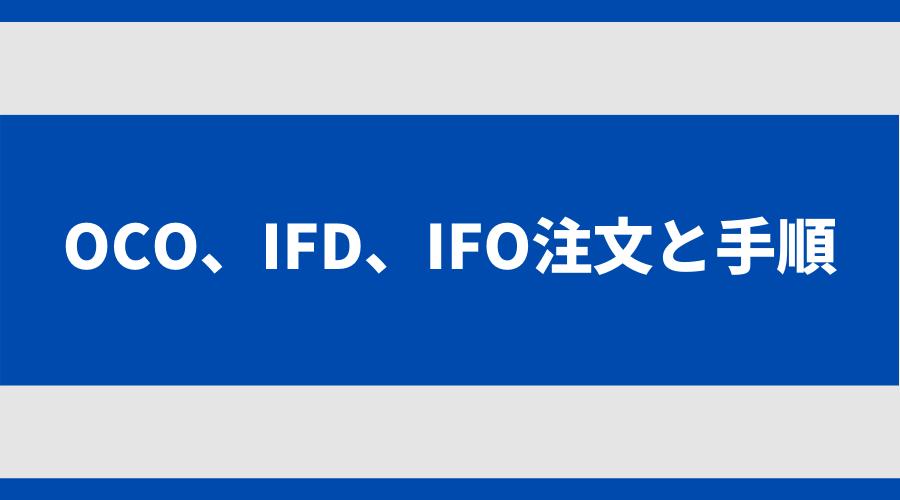 OCO、IFD、IFO注文の方法と手順