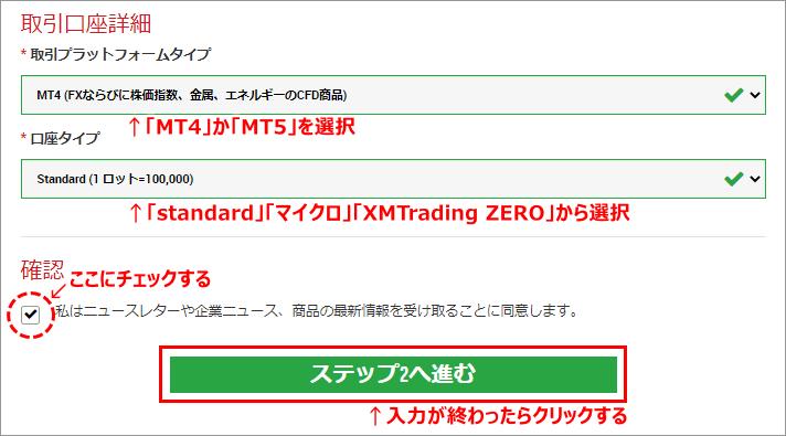 XM_口座開設登録PC_2