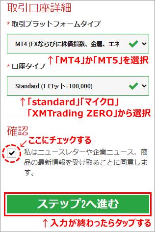 XM_口座開設登録MB_2