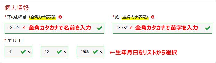 XM_口座開設登録PC_3