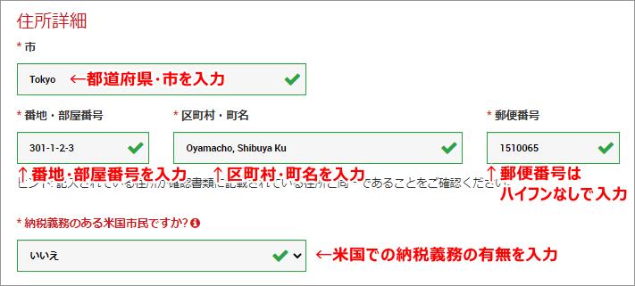 XM_口座開設登録PC_4