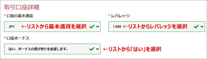 XM_口座開設登録PC_5