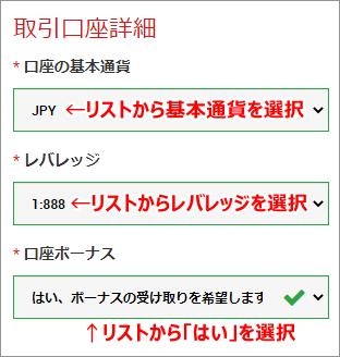 XM_口座開設登録mb_5