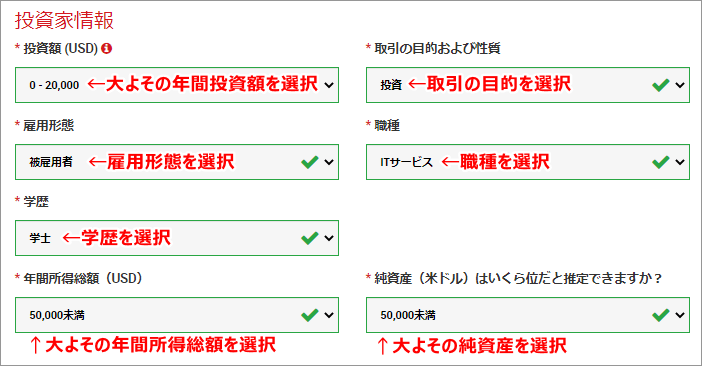 XM_口座開設登録PC_6