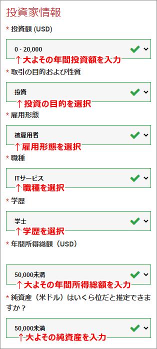 XM_口座開設登録mb_6