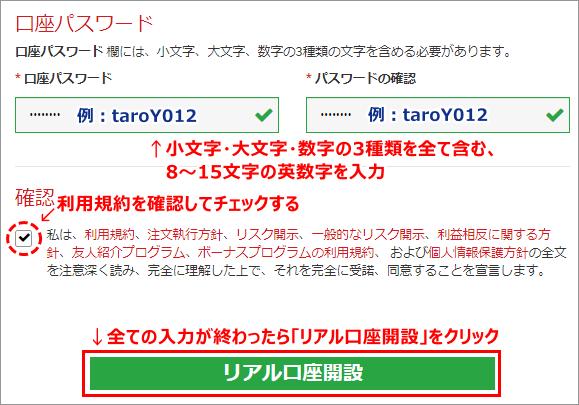 XM_口座開設登録PC_7