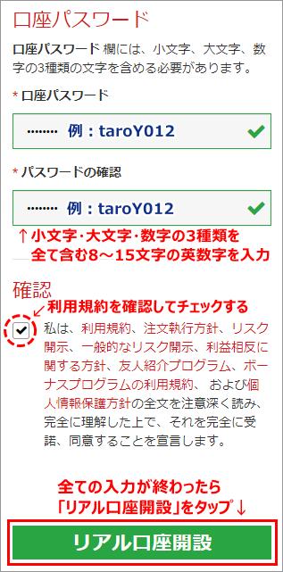 XM_口座開設登録mb_7