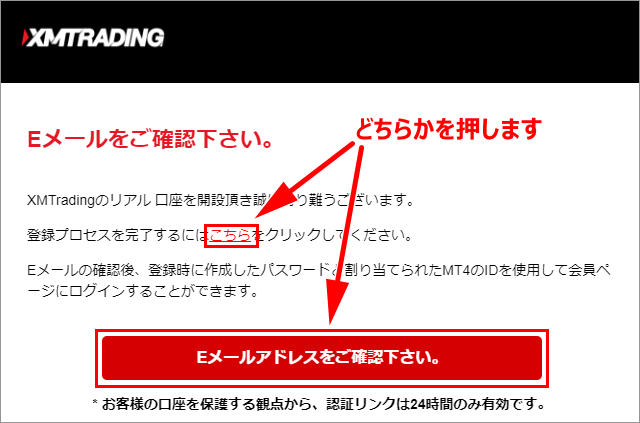 XM_口座開設登録PCmb_8