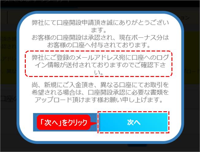 TTCM_プロモーション口座_開設完了画面