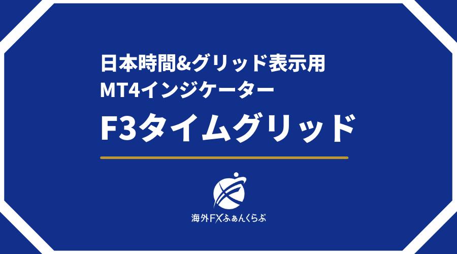 日本時間&グリッドを表示するMT4インジケーターF3タイムグリッド