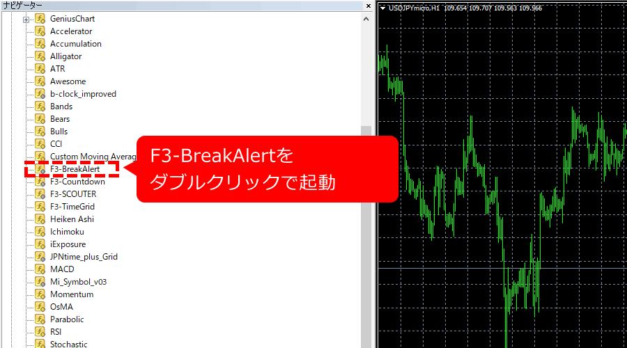 F3ブレイクアラートインストール2