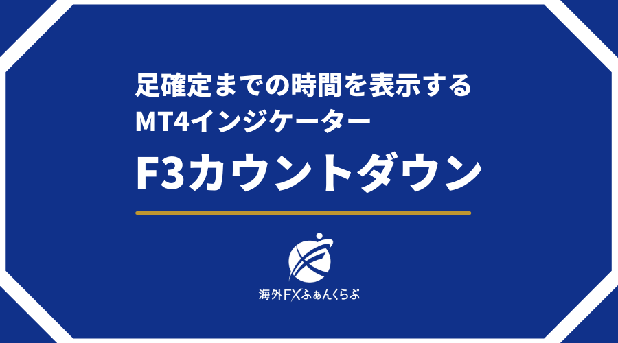 ローソク足確定までの時間を表示するMT4インジケーターF3カウントダウン