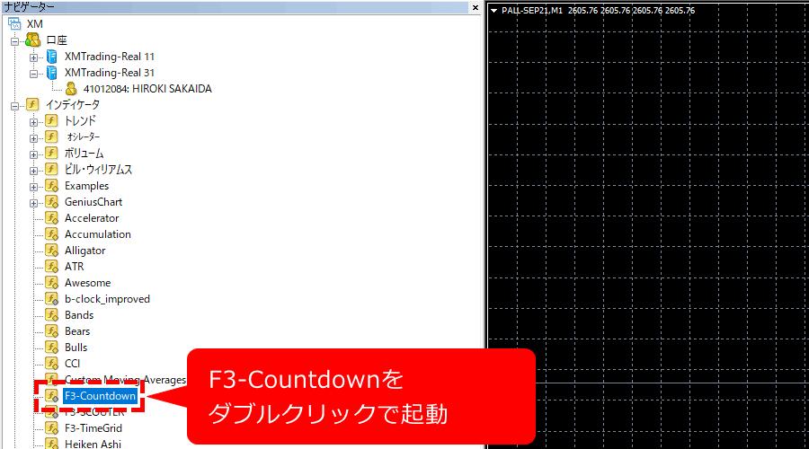 F3-Countdownをダブルクリックで起動
