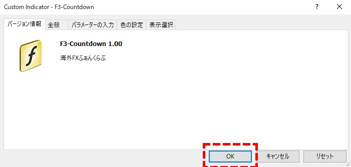 F3カウントダウン起動画面OKボタン押下