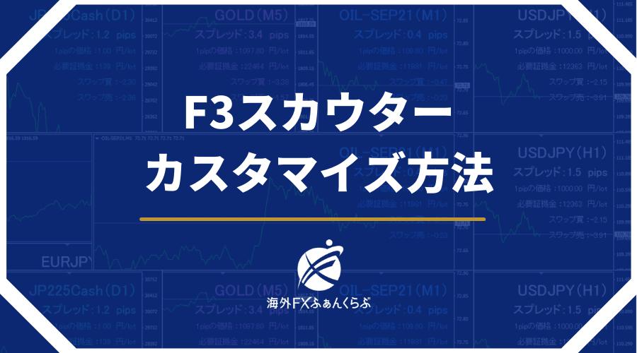 F3スカウンターカスタマイズ方法