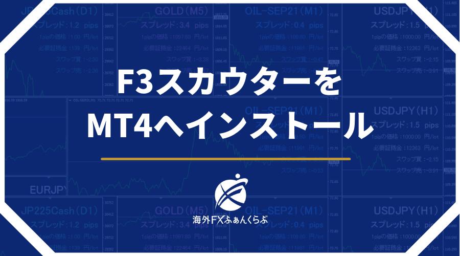 F3スカウターをMT4へインストール