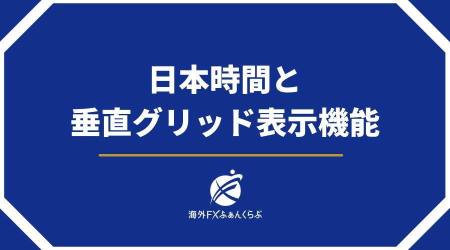 日本時間と垂直グリッド表示機能