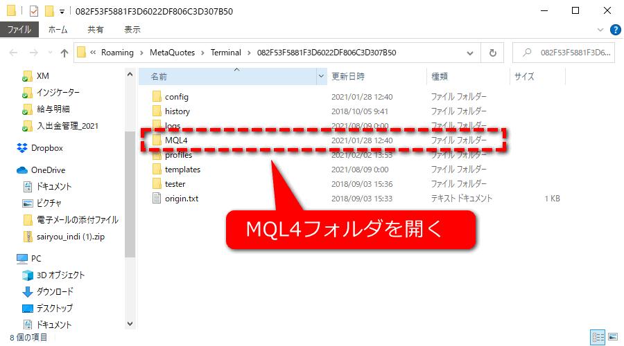 MQL4フォルダを開く