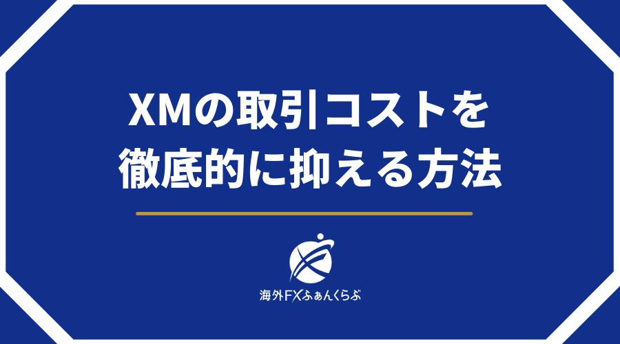 XMTradingの取引コストを徹底的に安く抑える方法