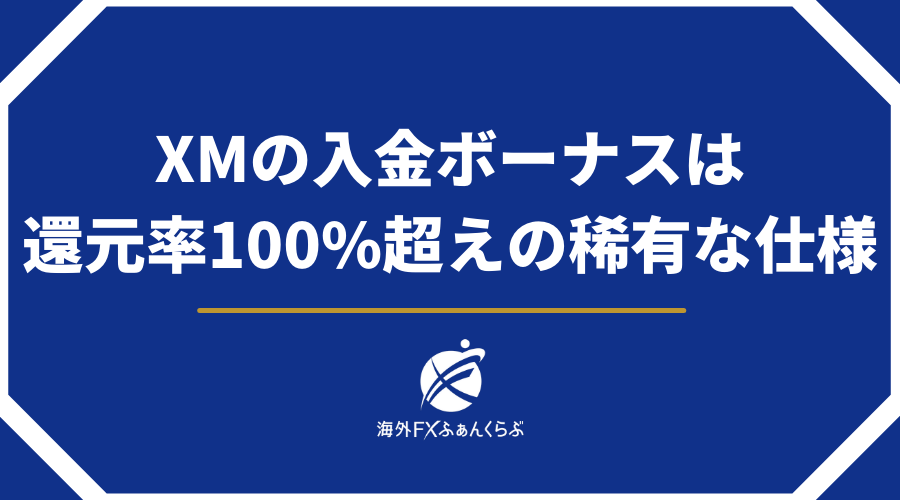 XMの入金ボーナスは、還元率100%超えの稀有な仕様