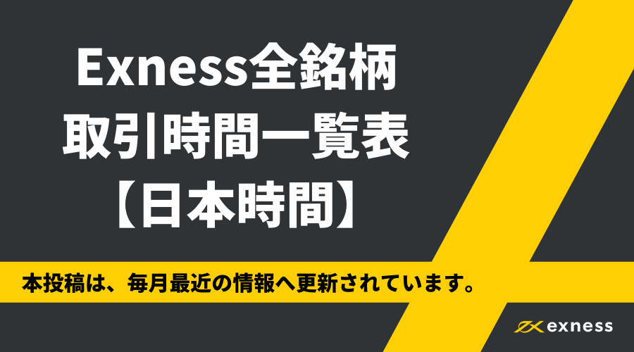 Exness_取引時間アイキャッチ1