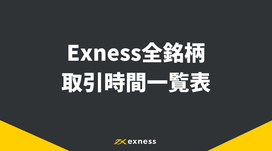 Exness_取引時間アイキャッチ3