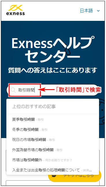 Exness取引時間_mb4
