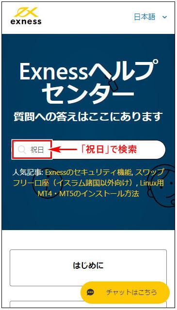 Exness取引時間_mb5