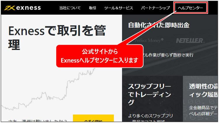 Exness取引時間_pc1