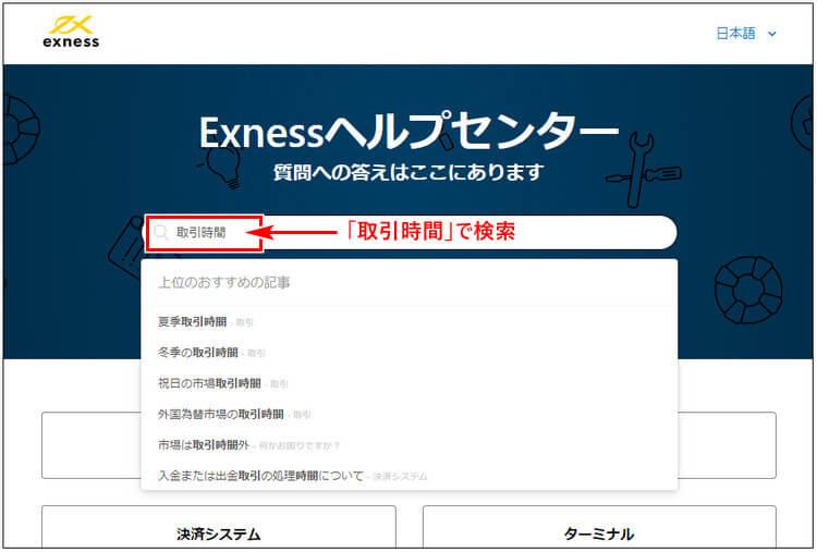 Exness取引時間_pc3