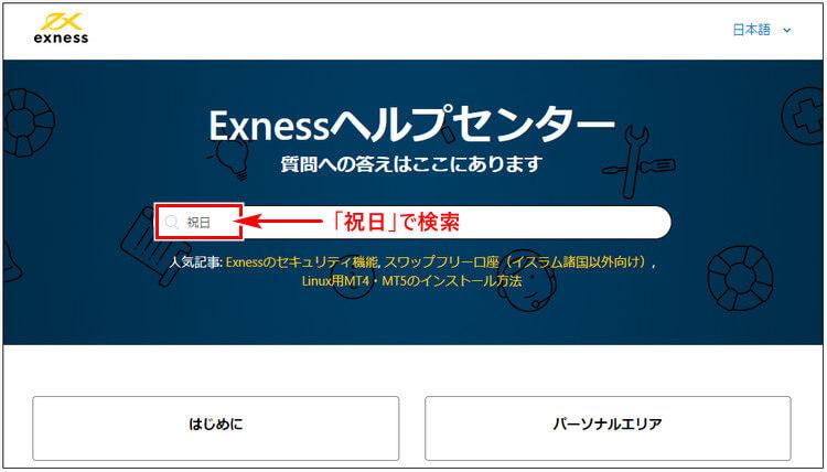 Exness取引時間_pc4