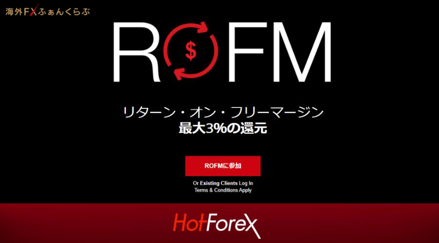 ホットフォレックスROFM(リターン・オン・フリーマージン)