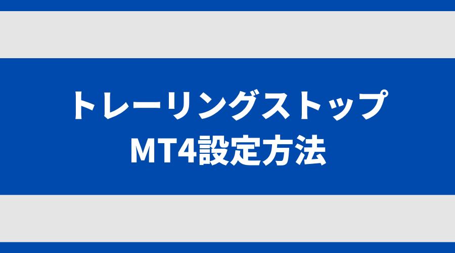 MT4でのトレーリングストップ設定方法