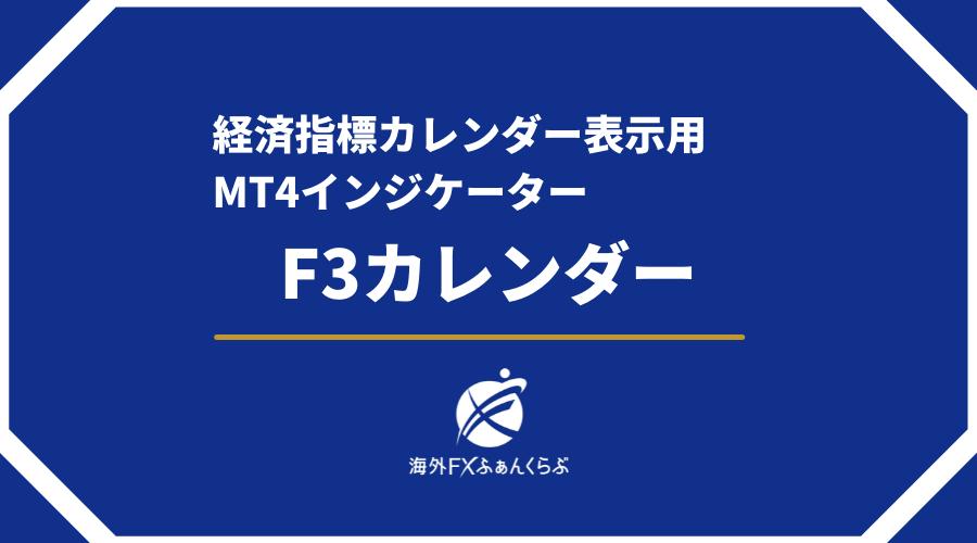 経済指標カレンダー表示用MT4インジケーターF3カレンダー