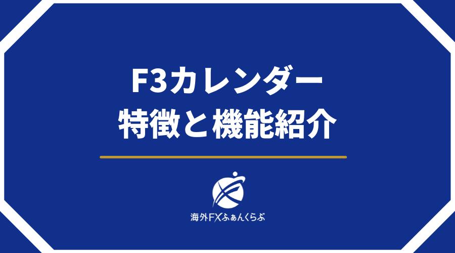 F3カレンダー特徴と機能紹介