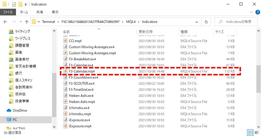 F3カレンダーファイル挿入